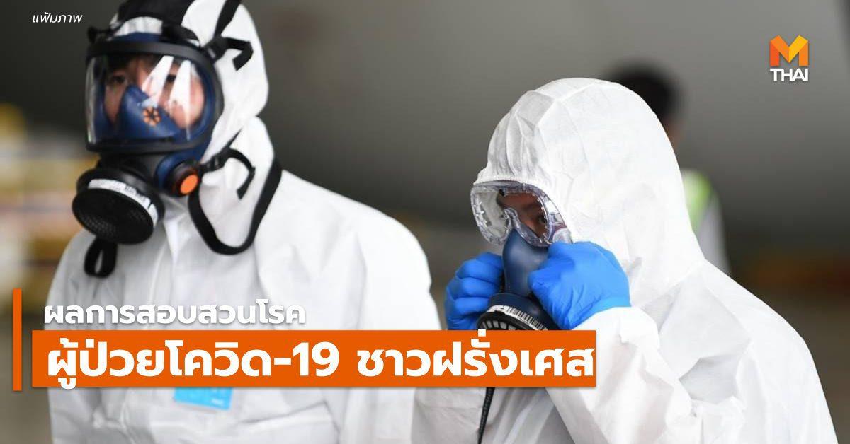 ผลสอบสวนโรคหญิงชาวฝรั่งเศสติดเชื้อโควิด 19 ในไทย