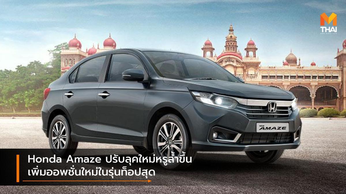 Honda Amaze ปรับลุคใหม่หรูล้ำขึ้น เพิ่มออพชั่นใหม่ในรุ่นท็อปสุด