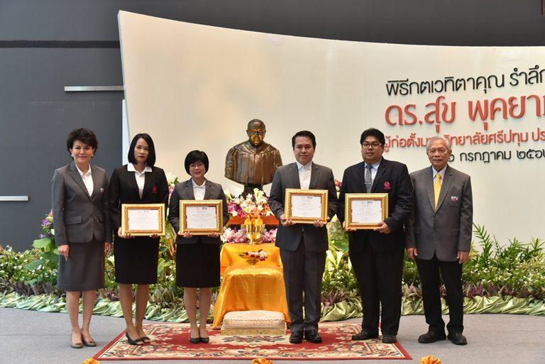 ขอแสดงความยินดี! ม.ศรีปทุม มอบ 4 รางวัลเกียรติยศ ดร.สุข พุคยาภรณ์ ประจำปี 2562
