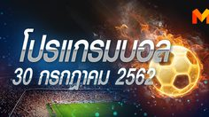 โปรแกรมบอล วันอังคารที่ 30 กรกฎาคม 2562