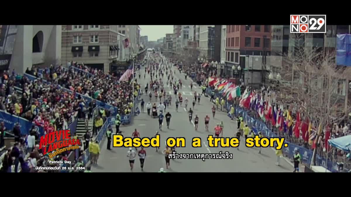 Movie Language ซีนเด็ดภาษาหนัง : Patriots Day