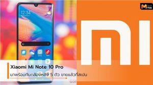 Xiaomi Mi Note 10 Pro ขายแล้วที่สเปน ในราคา 20,000 บาท