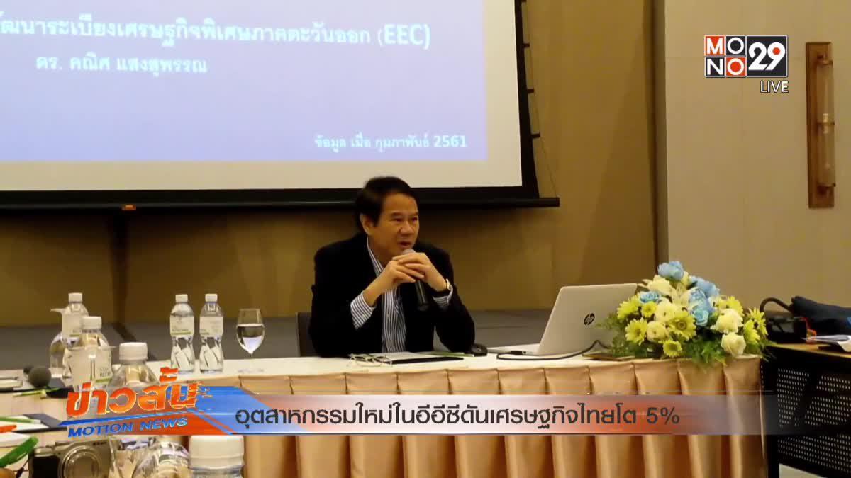 อุตสาหกรรมใหม่ในอีอีซีดันเศรษฐกิจไทยโต 5%