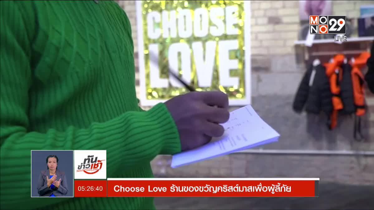 Choose Love ร้านของขวัญคริสต์มาสเพื่อผู้ลี้ภัย