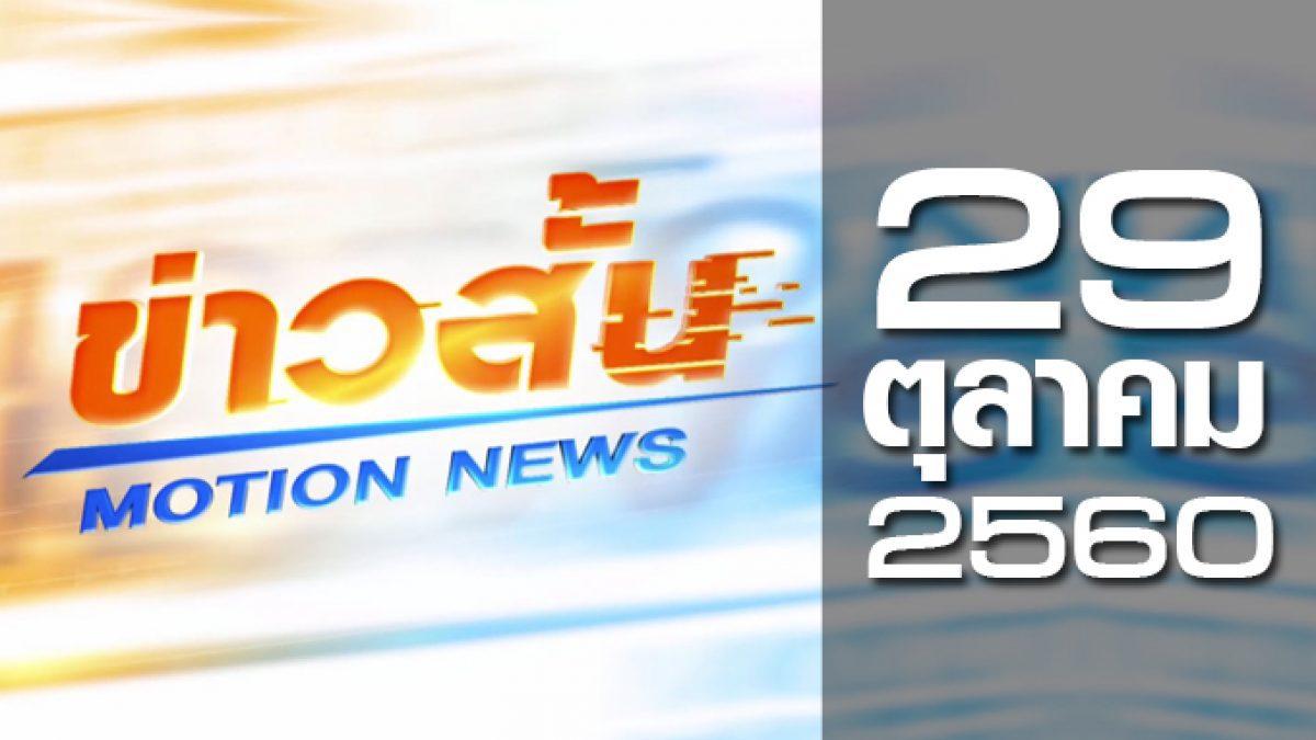 ข่าวสั้น Motion News Break 1 29-10-60