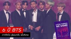 BTS จุดประกาย! อาร์มี่ชาวไทยผุดโปรเจคการกุศลเพื่อสังคม
