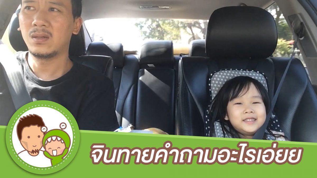 ลูก...พ่อ | จินเล่นทายคำถามอะไรเอ่ยกับพ่อ....ยากเกิ๊น