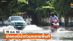 อัปเดต #น้ำท่วม – 19 ต.ค.