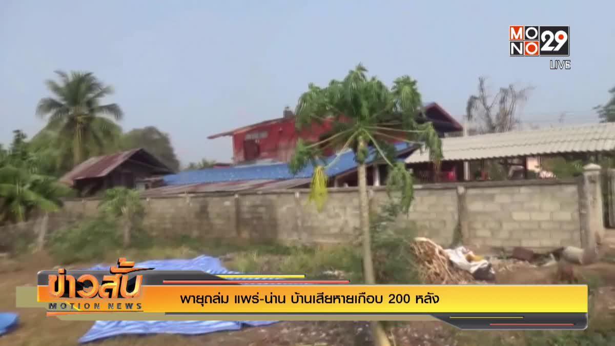 พายุถล่ม แพร่-น่าน บ้านเสียหายเกือบ 200 หลัง