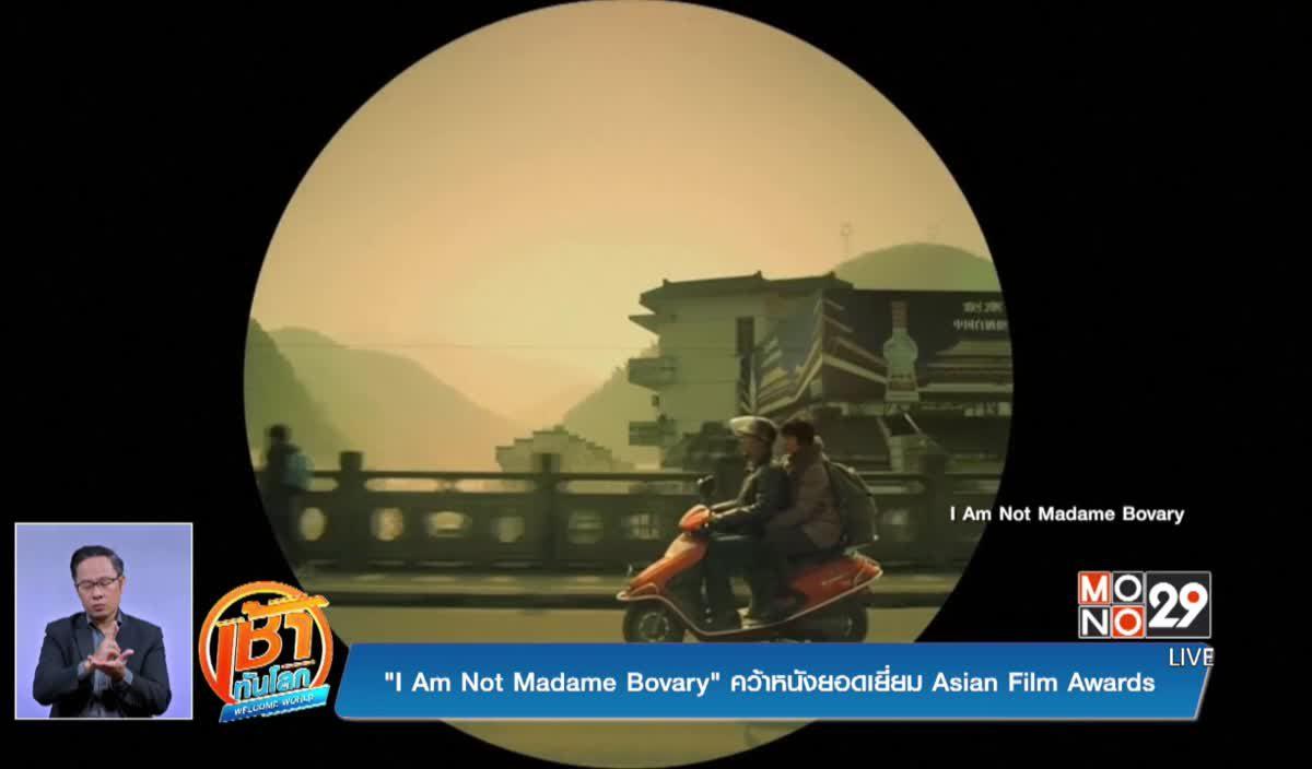 I Am Not Madame Bovary คว้าหนังยอดเยี่ยม Asian Film Awards