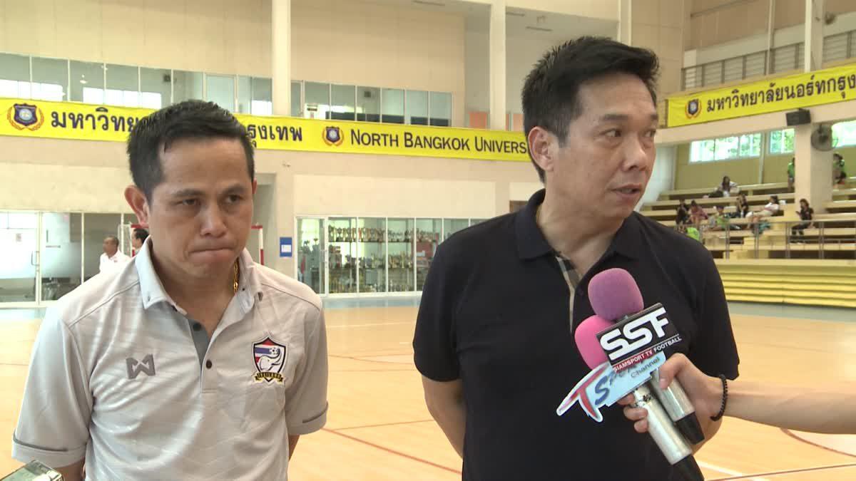 สัมภาษณ์โค้ชดมและบิ๊กป๋อมหลังเกมส์ฟุตซอลหญิงอุ่นเครื่อง ระหว่าง ทีมชาติไทย พบ ออลสตาร์ไทย