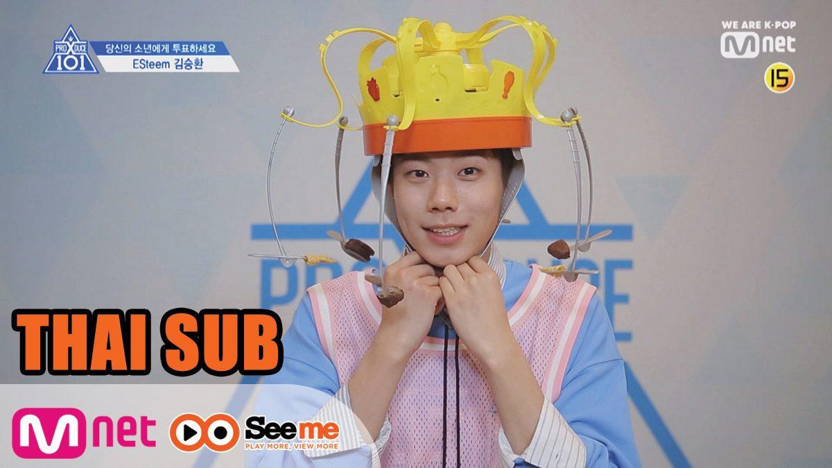 [THAI SUB] PRODUCE X 101 [X101คลิปพิเศษ] ขนมจ๋า...อย่าไปน้าา | 'คิม ซึงฮวาน' KIM SEUNG HWAN (Esteem Entertainment)