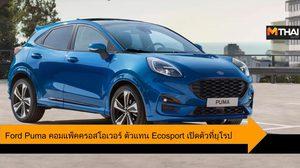 Ford Puma คอมแพ็คครอสโอเวอร์ ตัวแทน Ecosport เปิดตัวที่ยุโรป