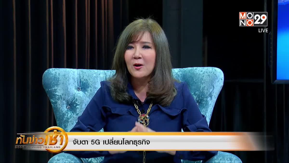 The Morning – จับตา 5G เปลี่ยนโลกธุรกิจ