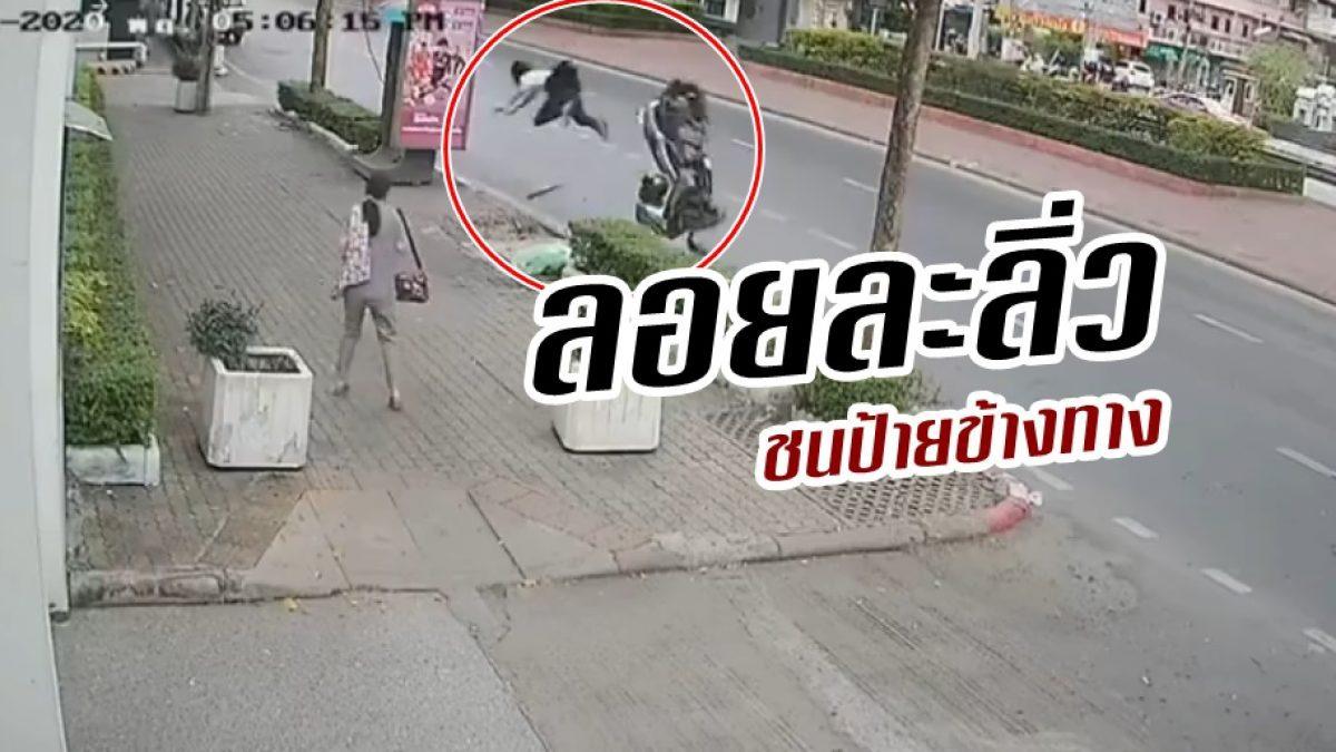 CCTV จับภาพ! หนุ่มขี่มอไซค์ ไม่สวมหมวกลอยละลิ่วพุ่งชนป้ายข้างทาง