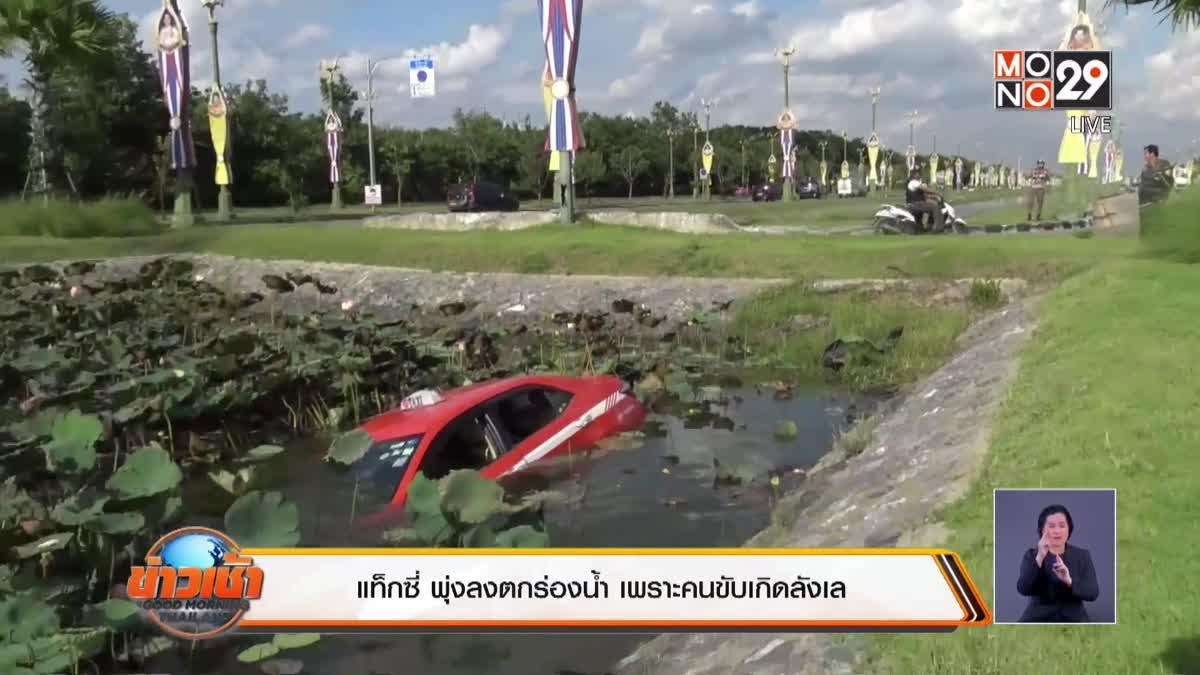 แท็กซี่ พุ่งลงตกร่องน้ำ เพราะคนขับเกิดลังเล