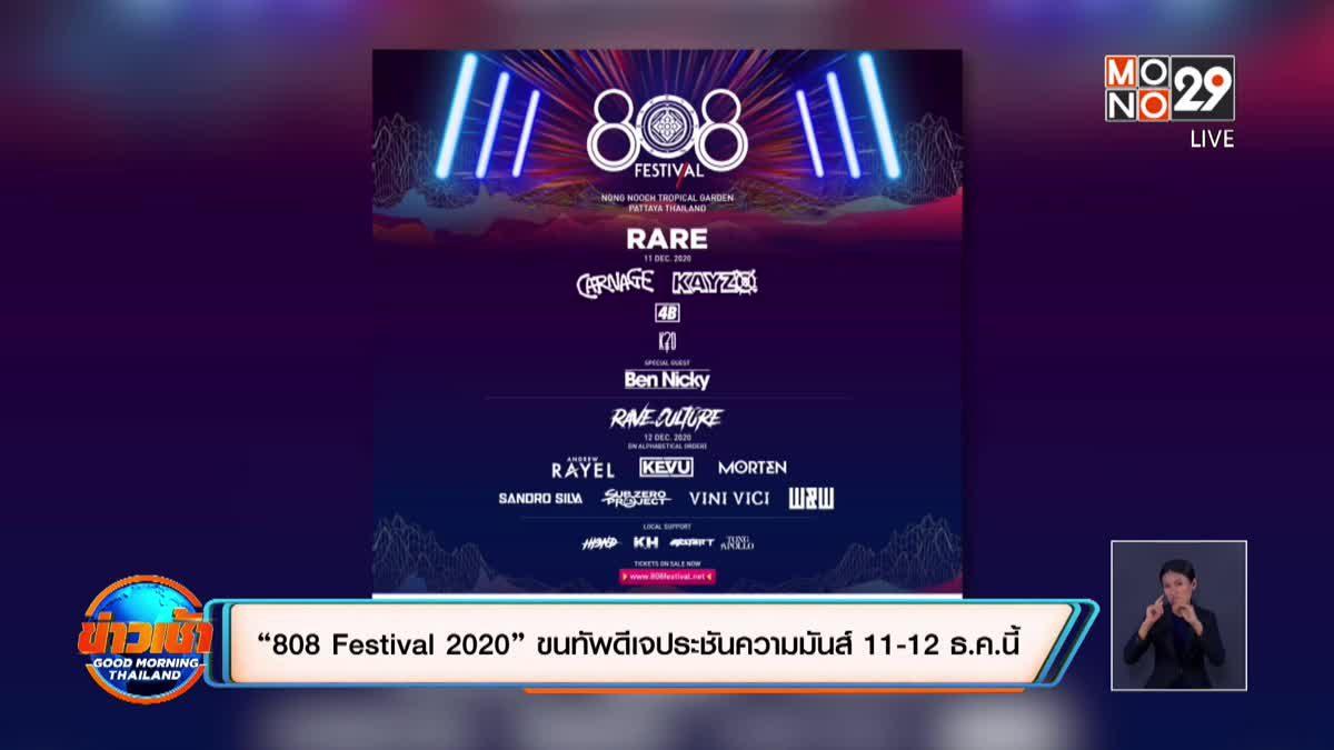 """808 Festival 2020"" ขนทัพดีเจประชันความมันส์ 11-12 ธ.ค.นี้"
