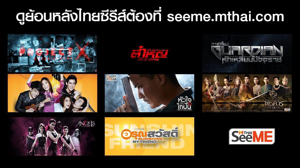 มี Thaiseries เรื่องไหนบ้างใน Seeme.mthai.com
