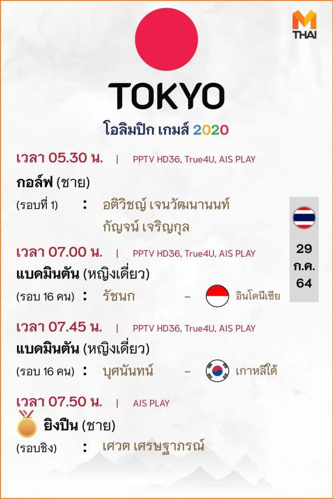 29 ก.ค. 64 โปรแกรมถ่ายทอดสดโอลิมปิกเกมส์ โตเกียว 2020