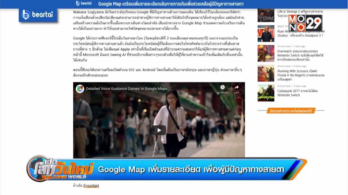 Google Map เพิ่มรายละเอียด เพื่อผู้มีปัญหาทางสายตา