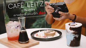 Cafe Leitz by Pacamara คาเฟ่ของคนรักกล้องไลก้า