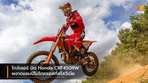 ไกจ์เซอร์ บิด Honda CRF450RW ผงาดแชมป์โมโตครอสที่สโลวีเนีย