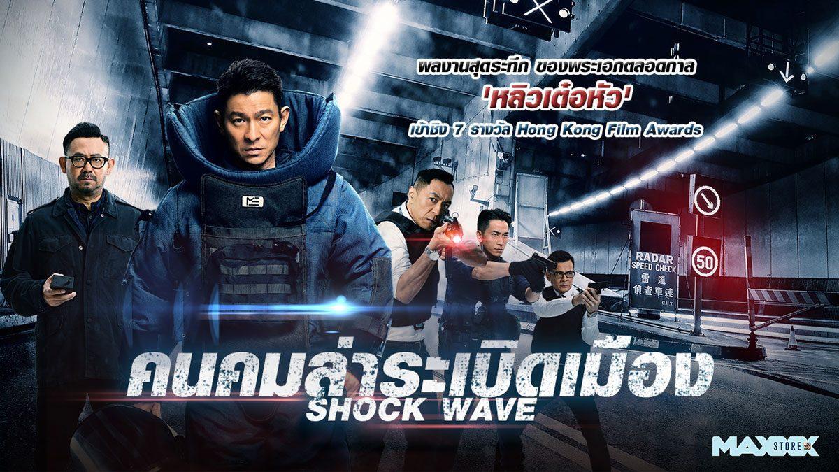 Shock Wave คนคมล่าระเบิดเมือง - ตัวอย่างภาพยนตร์