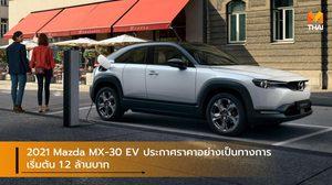 2021 Mazda MX-30 EV ประกาศราคาอย่างเป็นทางการ เริ่มต้น 1.2 ล้านบาท