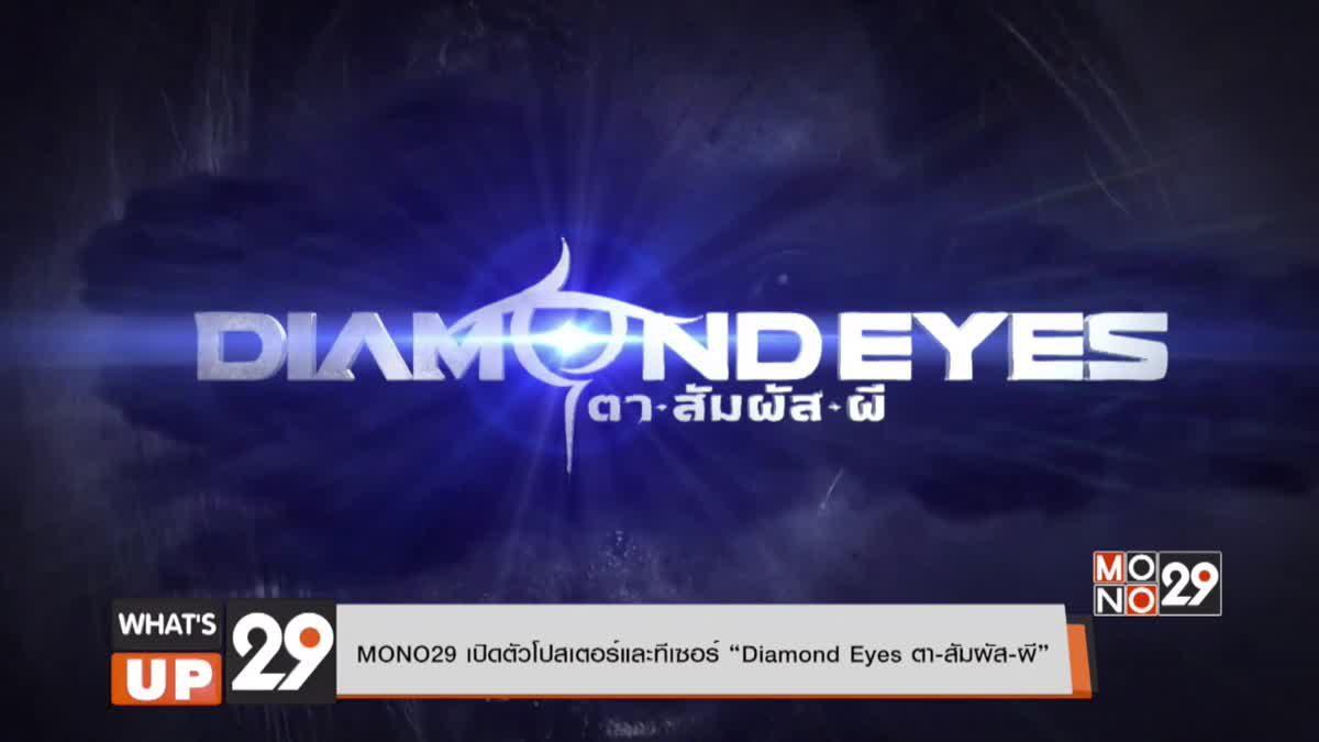 "MONO29 เปิดตัวโปสเตอร์และทีเซอร์ ""Diamond Eyes ตา-สัมผัส-ผี"""