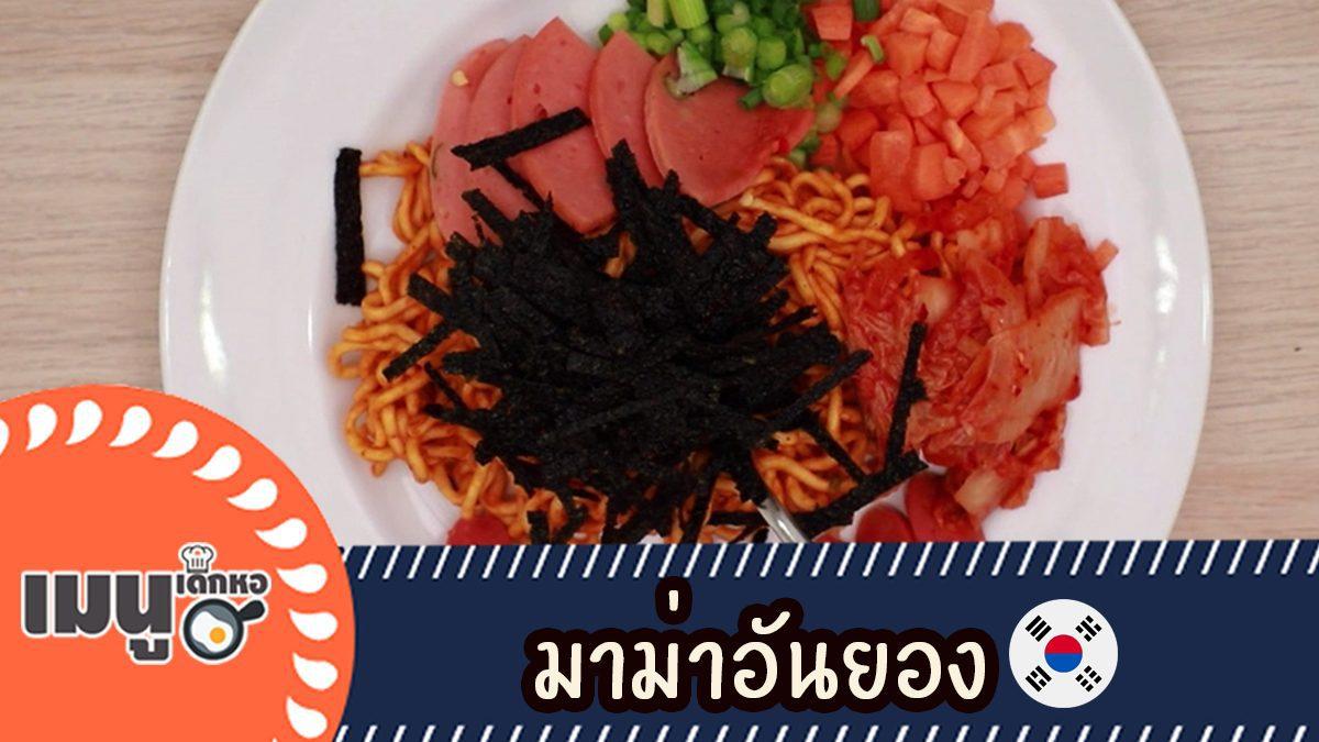 มาม่าอันยอง (สูตรแห้ง) อร่อยง่ายๆ สไตล์เกาหลี