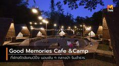 Good Memories Cafe &Camp ที่พักเปิดใหม่ สไตล์แคมป์ปิ้ง นอนฟิน ๆ ริมลำธาร