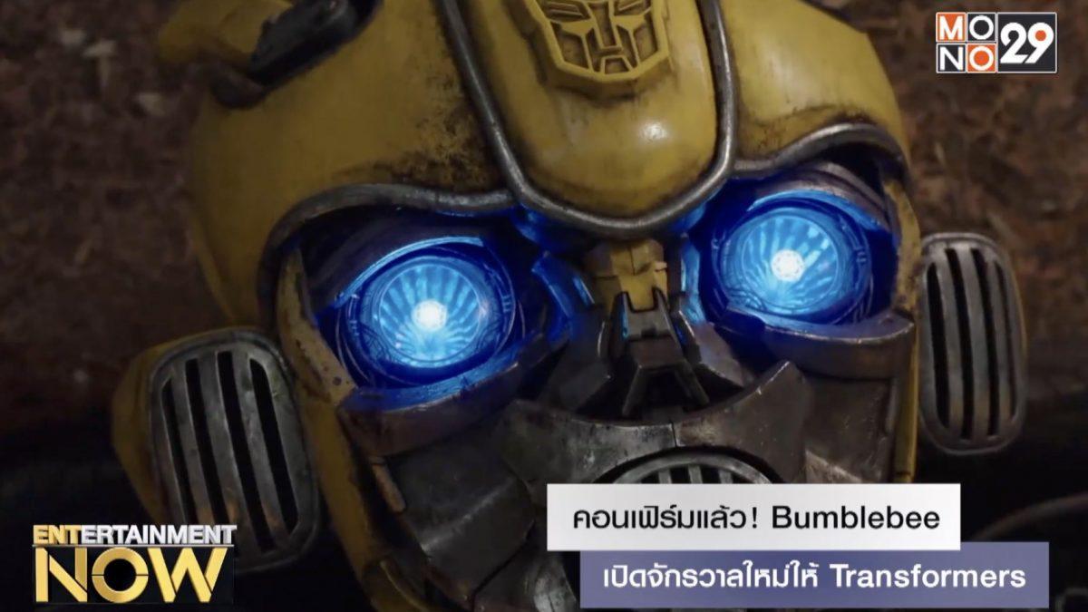 คอนเฟิร์มแล้ว! Bumblebee เปิดจักรวาลใหม่ให้ Transformers