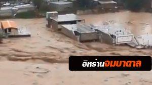 อิหร่านจมบาดาล น้ำท่วมใหญ่คร่าชีวิตประชาชนแล้วอย่างน้อย 62 คน