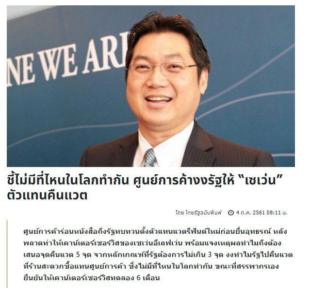 กรณีแวตรีฟัน กับบทบาทของสมาคมผู้ค้าปลีกไทย ?