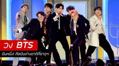 BTS จะสร้างประวัติศาสตร์(อีกครั้ง) ในคอนเสิร์ตที่ซาอุดิอาระเบีย!