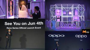 OPPO จัดงานเตรียมต้อนรับสมาร์ทโฟน Reno Series เปิดตัว 4 มิ.ย. นี้
