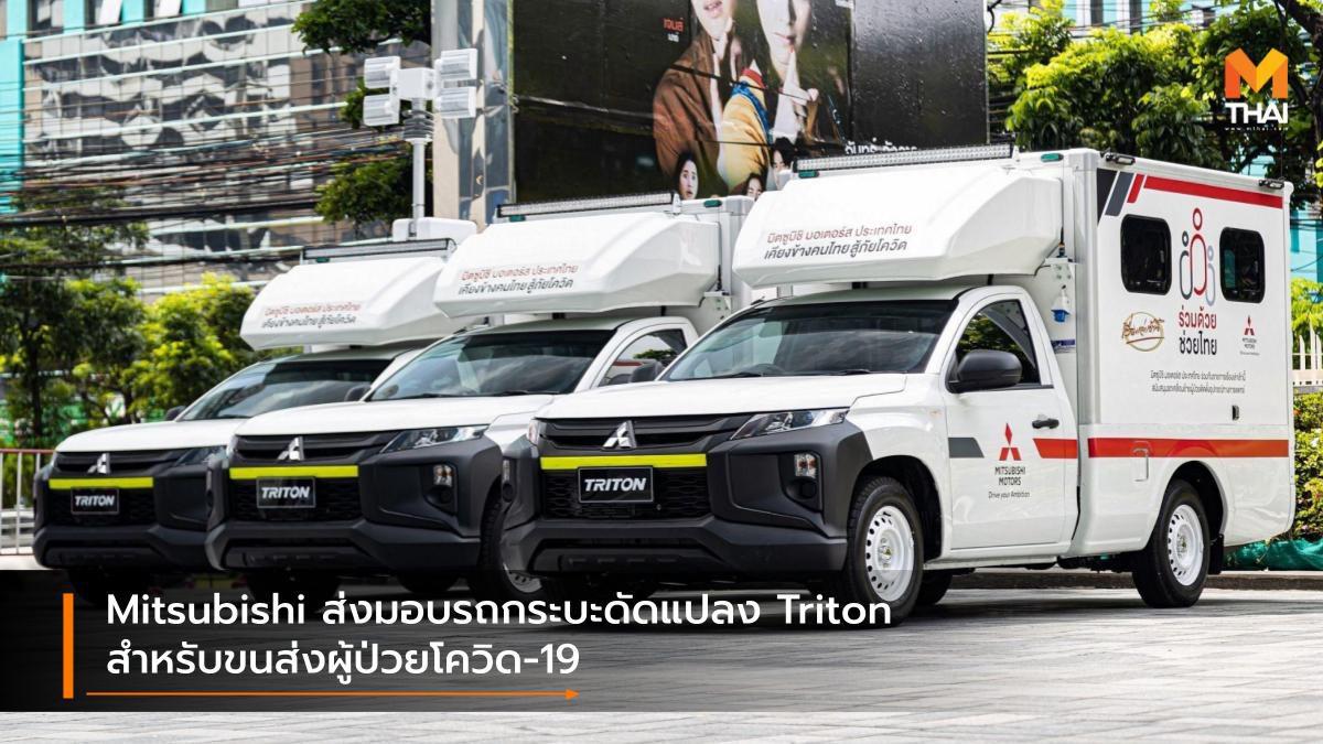 Mitsubishi ส่งมอบรถกระบะดัดแปลง Triton สำหรับขนส่งผู้ป่วยโควิด-19