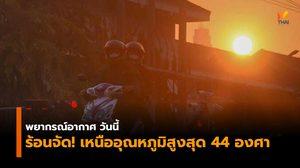 อุตุฯ เผยไทยตอนบนร้อนจัด ภาคเหนือระอุ อุณหภูมิสูงสุด 40-44 องศา