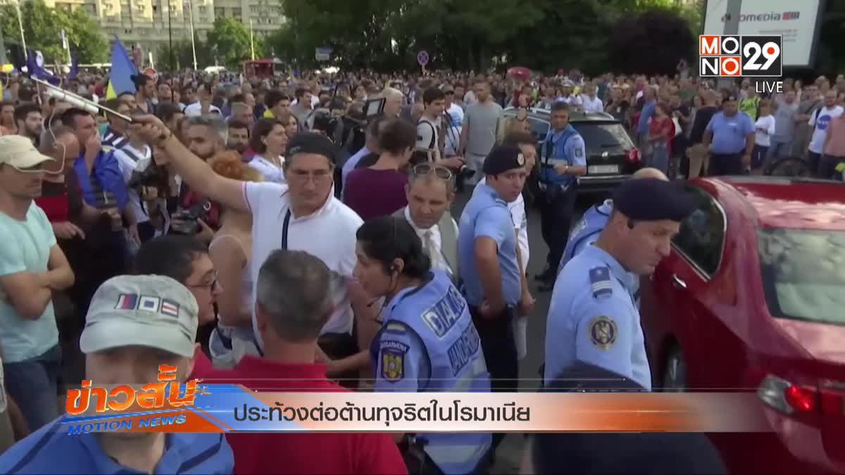 ประท้วงต่อต้านทุจริตในโรมาเนีย