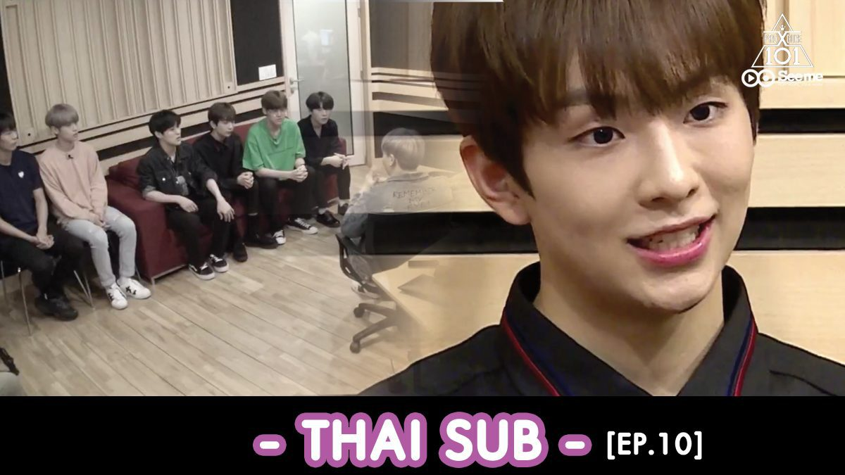 [THAI SUB] PRODUCE X 101 ㅣความกังวลของชีฮุนต่อการเป็นเซ็นเตอร์ [EP.10]