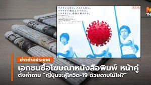 เอกชนญี่ปุ่น ซื้อโฆษณา 3 นสพ.ใหญ่ ถล่มรัฐบาลญี่ปุ่น ปมจัดการโควิด-19