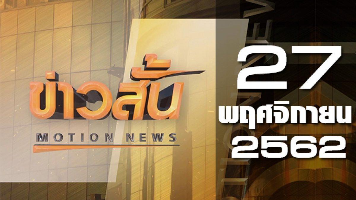 ข่าวสั้น Motion News Break 1 27-11-62