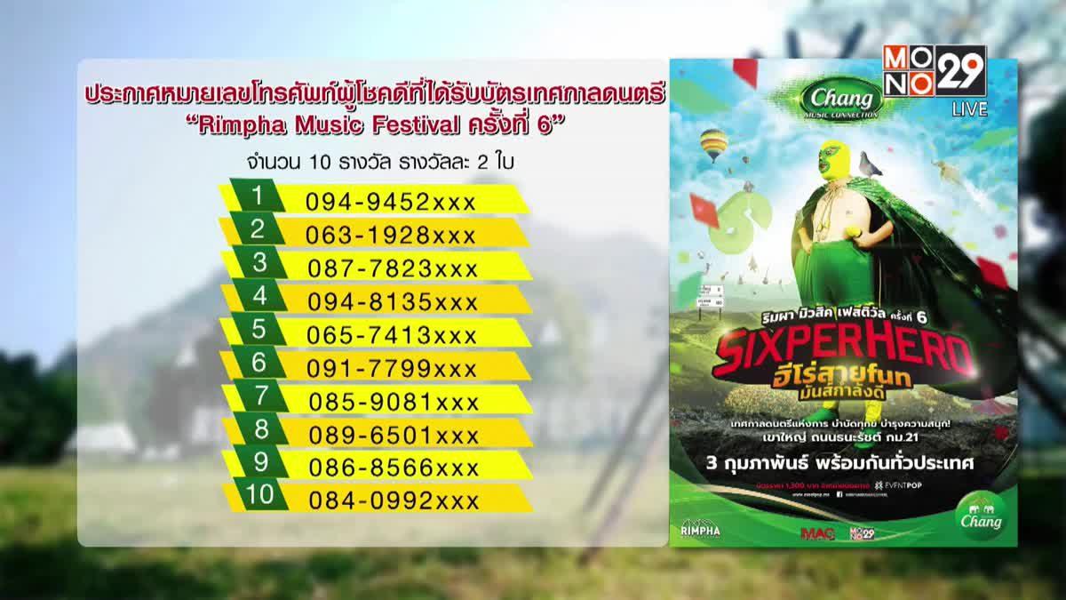 """ประกาศผู้โชคดีที่ได้รับบัตรเทศกาลดนตรี """"Rimpha Music Festival ครั้งที่ 6"""""""