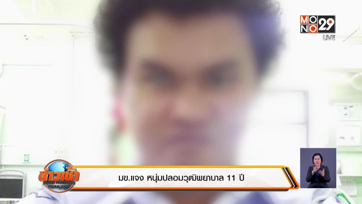 มข.แจง หนุ่มปลอมวุฒิพยาบาล 11 ปี