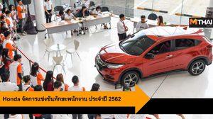 Honda จัดการแข่งขันทักษะพนักงาน ประจำปี 2562 มุ่งสู่อันดับ 1 ในใจลูกค้า