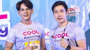 """บิ๊ก ศรุต-ณัฐ ศักดาทร นำทีมคนรักสุขภาพร่วมกิจกรรม """"COOL RUNNING #วิ่งเอาลุค"""""""