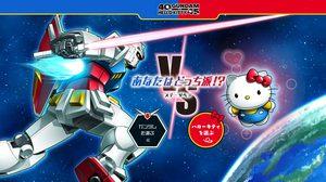 ถึงเวลาเลือกข้าง!! Gundam vs Hello Kitty ปะทะเดือดบนความแบ๊วๆ