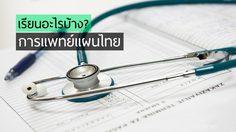 การแพทย์แผนไทย