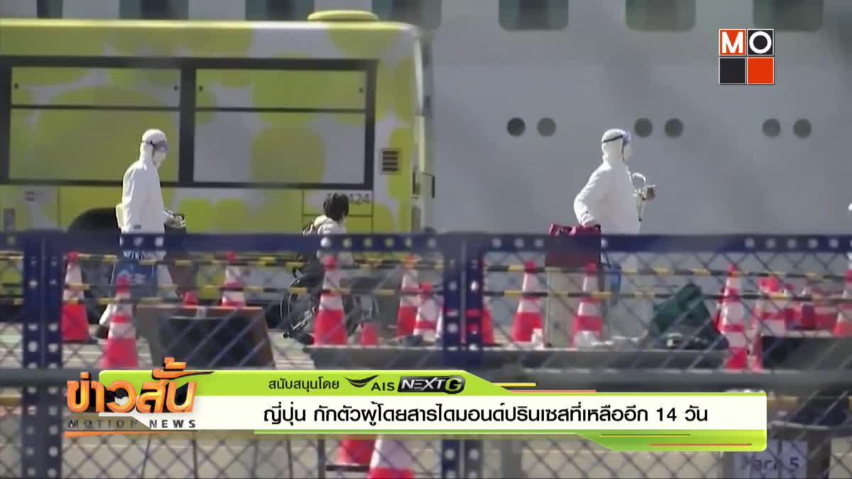 ญี่ปุ่น กักตัวผู้โดยสารไดมอนด์ ปรินเซส ที่เหลืออีก 14 วัน