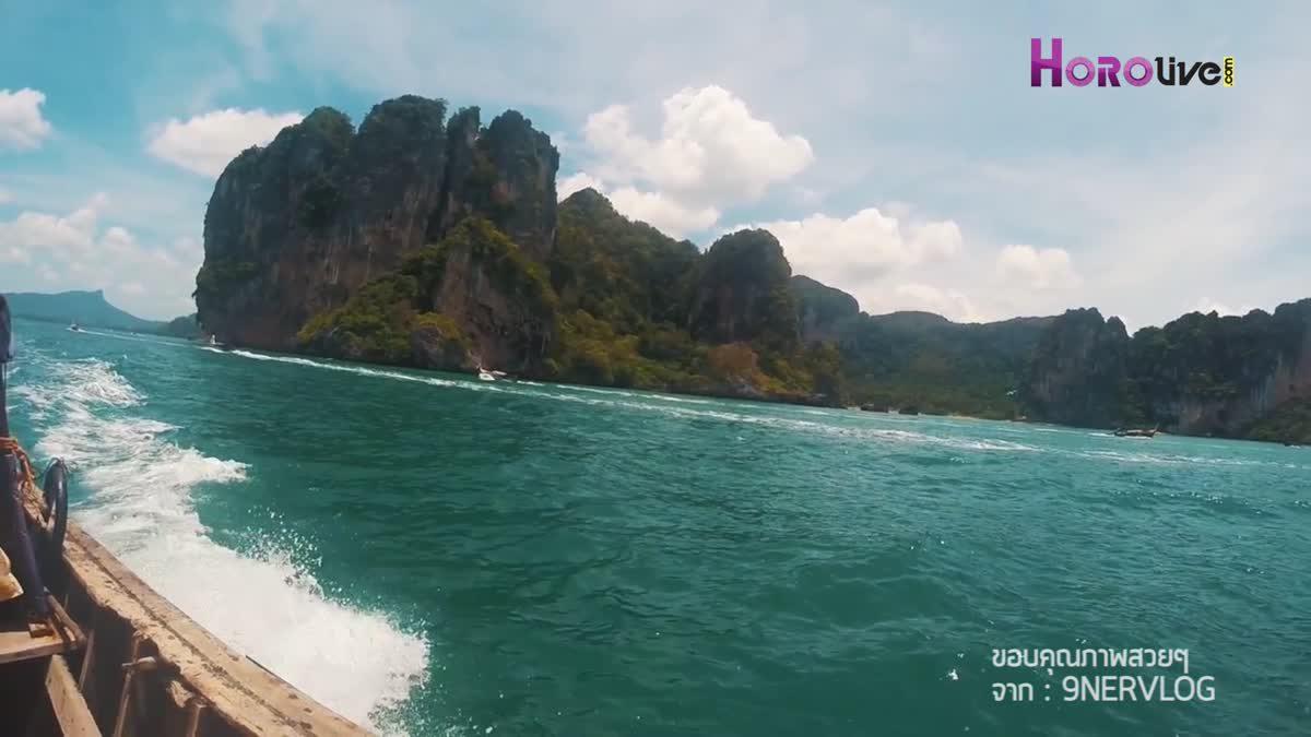 เที่ยวเสริมดวง เกาะปอดะ รับพลังธาตุน้ำ ช่วยด้านเมตตามหานิยม